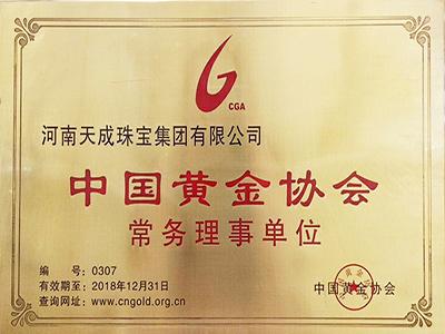 黄金协会常务理事单位