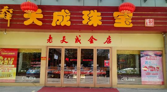 万博国际app官网下载app万博 大学路店