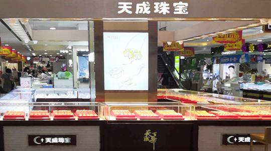 万博国际app官网下载app万博 仟福广场店