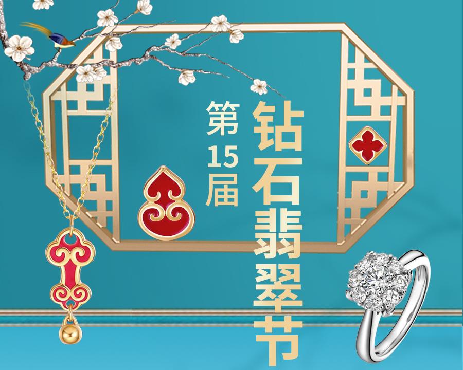 万博国际app官网下载珠第15届钻石翡翠节火热进行中......