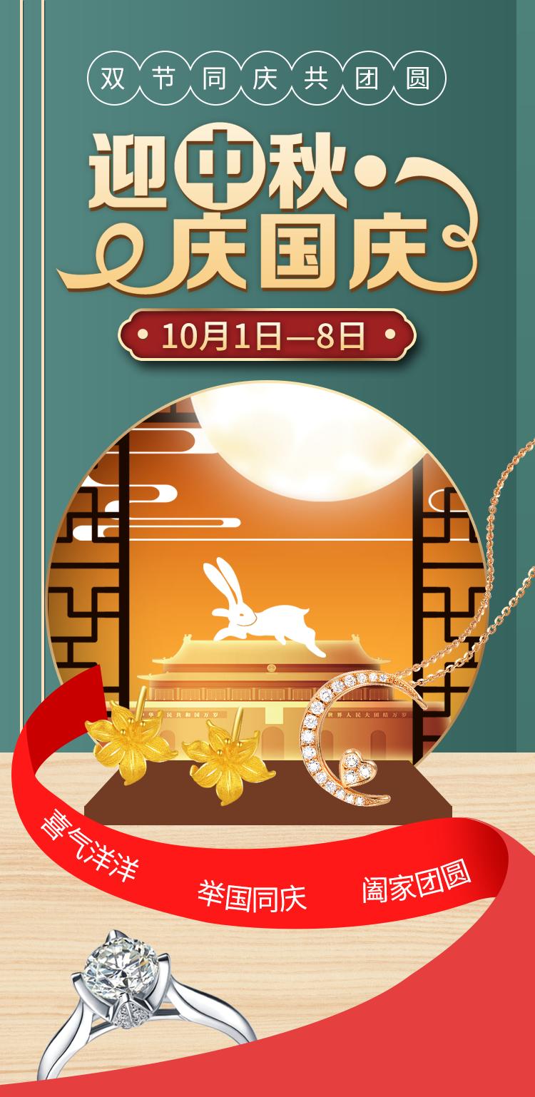 当中秋邂逅国庆|万博国际app官网下载app万博双节嗨购,福利享不停!